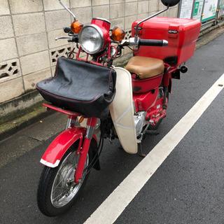 郵政カブ MD90 最終モデル 希少車