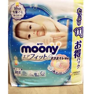 Moony☆オムツ☆新生児サイズ(新品未使用品)