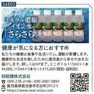 医師も愛用する水素イオン水 ・ウィルス対策に期待できます