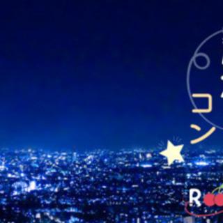 安い&安心恋活♪華金同世代限定&終電までの深夜の特別パーティー~...