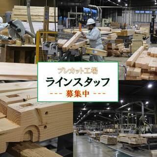 工場ラインスタッフ(正社員)設立50年の建材業界!積極採用中!熊谷市