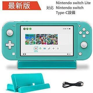 Nintendo switch Lite 充電スタンド【C-20】