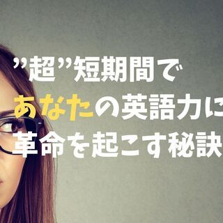 【英語で覚醒!】あなたの可能性を300%引き出す!【コーチング×...