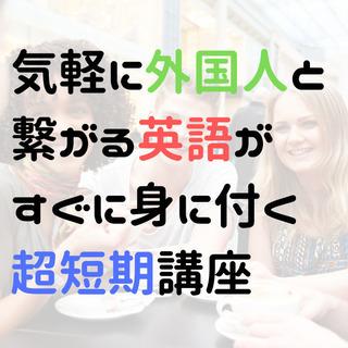 【3時間集中!】 外国人とSNSで繋がれる英会話力を半日で手に入...