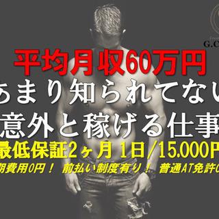 2000万円の貯金ありますか⁉️ - 豊田市