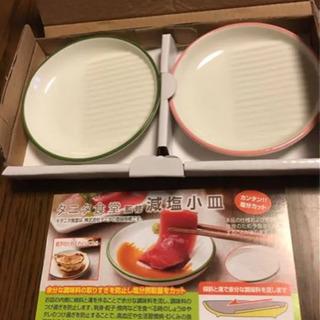 タニタ 減塩小皿
