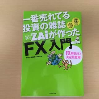 🌟🌟🌟 ダイヤモンド社 ザイ「FX」入門 🌟🌟🌟