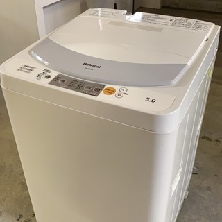 ナショナル 全自動洗濯機 5kg 2008年