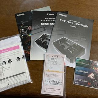 YAMAHA 電子ドラム DTXPLORER - 橋本市