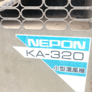 NEPON ka-320 小型温風器 - 北杜市