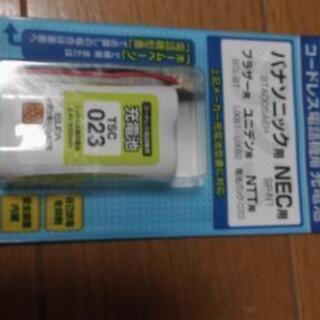 コードレス電話機用充電池 TSC-023