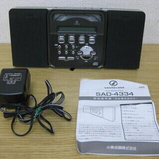 小泉成器 ステレオCDシステム SOUNDLOCK SAD-43...
