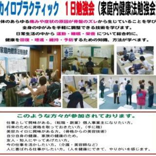 カイロプラクティック1日セミナー(家庭内健康法)