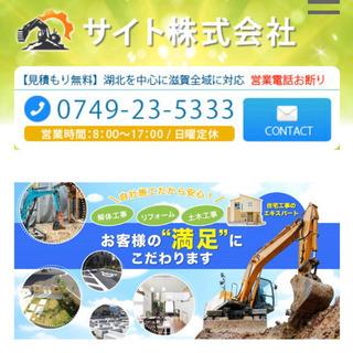 解体工事、外交工事、建設、建築、リフォームはサイト株式会社へ