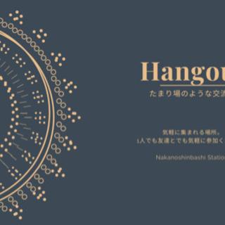 12月7日15時『Hangout』たまり場のような交流会
