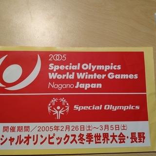 2005 Special Olympics Nagano 大型記...