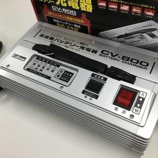【未使用品】 バッテリー充電器 CV-800 セルスタート機能付...