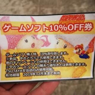 ゲームソフト10%オフ券(TSUTAYA安芸店のみ使用可)