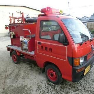 ダイハツ ハイゼット 軽消防車 ポンプ積載車