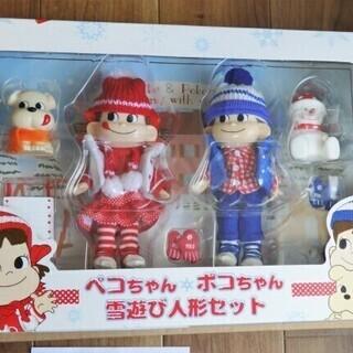 不二家 ペコちゃんポコちゃん雪遊び人形セット キャンペーン当選品...