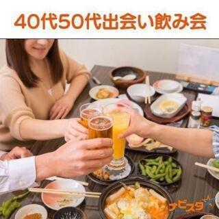 8/29 40代50代中心 大和駅前出会い飲み会