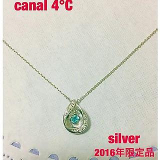 カナル4℃  silver 2016年限定 しずく型&ジルコニア...