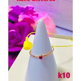 (未使用)ナノ ユニバース k10 一粒石 リング✨ルビー