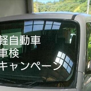 鹿嶋市で軽自動車の車検を5万円ポッキリ!!!