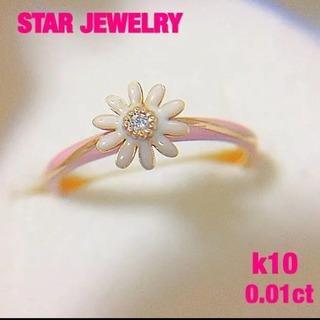 スタージュエリー   k10 ダイヤ&フラワー エナメル リング✨9号