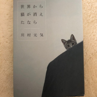 本 世界から猫が消えたなら