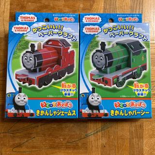 機関車トーマスのペーパークラフト2個セット