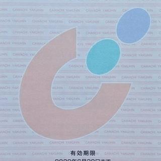 カワチ薬品株主優待券 1冊 ★ 100円×50枚  ★ 2020...