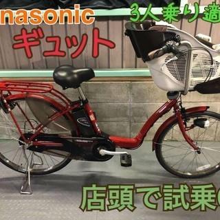 電動自転車 パナソニック ギュット 赤 子供乗せ 3人乗り適合