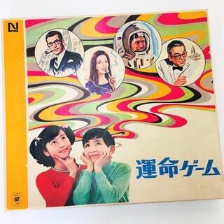 昭和レトロ 人生ゲーム