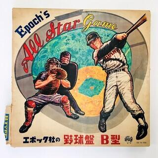 昭和レトロ エポック社 野球盤 B型 オールスターゲーム