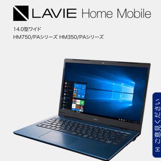 【新品】【カスタマイズ可能】NECパソコン購入相談承ります。