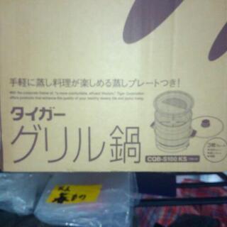 無料★タイガーグリル鍋(電源コードなし)