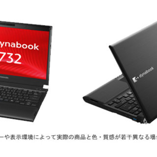 TOSHIBA(東芝)dynabook Satellite R732