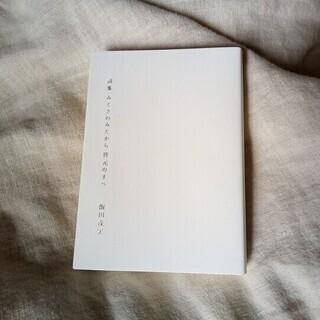 稀本 「詩集 みくさのみたから 皆元のすべ」 飯田茂実 著