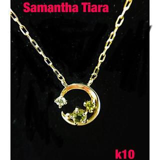 (美品)サマンサティアラ  k10 月夜のネックレス