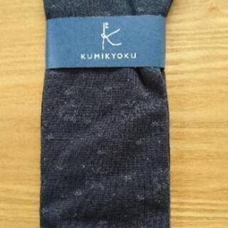 【新品】KUMIKYOKU 靴下 23~25㎝
