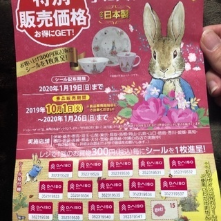 DAISO シール14枚★お取引先決定