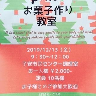 【八王子子安市民センター・お菓子教室】12/13金曜日開催 グル...