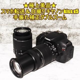 ★極上美品&スマホ転送&自撮り★キヤノン kiss x5 手振れ...