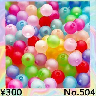 No.504   8㎜♡80個♡カラー艶消しビーズ♡ボールビーズ...