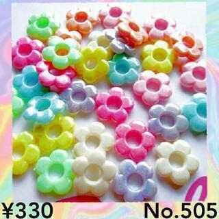 No.505   32個♡パステルカラーフラワービーズ♡お花ビー...