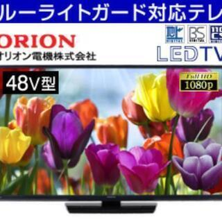 値段相談可 テレビ 48V型 薄型液晶フルハイビジョン