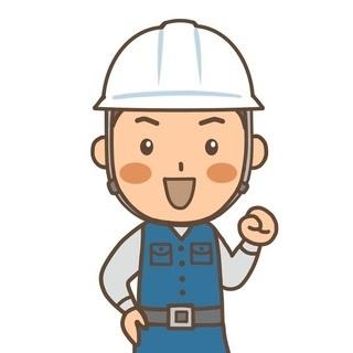 【型枠 / 解体】男女・年齢・経験問わず募集★