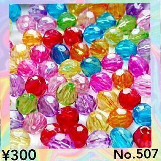 No.507   8㎜♡80個♡キラキラアクリルビーズ♡ボールビーズ