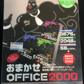 エイブイ:マイクロソフト、オフィス2000professional